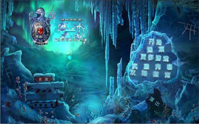 神秘追踪者9:寒冰之劫截图0