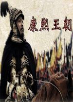 骑马与砍杀之康熙王朝