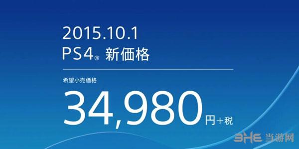 索尼PS4降价