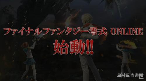 最终幻想零式OL预告片截图1