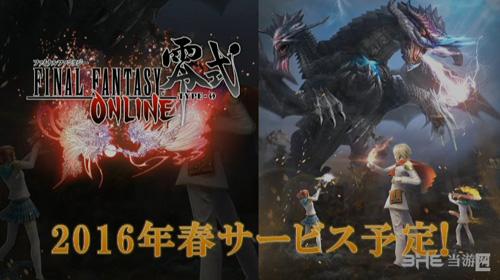 最终幻想零式OL预告片截图3