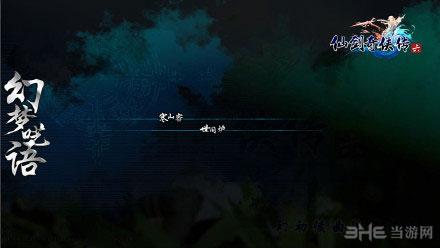 仙剑奇侠传6免费DLC寒山客、世间炉今日降临3