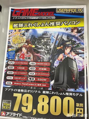 日本商家4K电脑配置单吓尿网友