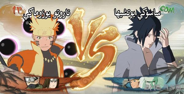 火影忍者究极忍者风暴4阿拉伯版游戏截图2