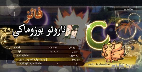 火影忍者究极忍者风暴4阿拉伯版游戏截图3