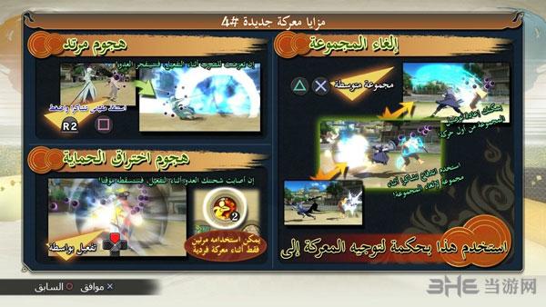 火影忍者究极忍者风暴4阿拉伯版游戏截图1