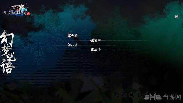 仙剑奇侠传6DLC进入界面