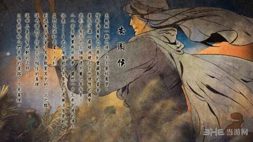 侠客风云传DLC结局图2