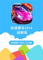 极速赛车2016电脑版安卓内购破解修改版v1.3