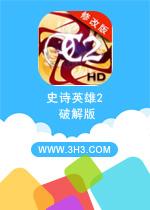史诗英雄2电脑版安卓汉化中文破解版v1.0.0