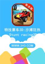 特技赛车3D沙滩狂热电脑版(Stunt racing3D)安卓无限金币修改版v1.3