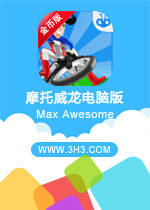 Ħ��������԰�(Max Awesome)��׿���޽�Ұ�v1.5.2