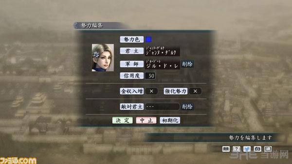 三国志建造DLC4