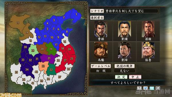 三国志建造DLC5