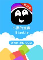 小黑的宝藏电脑版(Blackie)安卓破解修改版v1.0