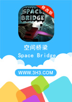 空间桥梁电脑版