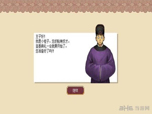 皇帝成长计划后宫无敌版截图2