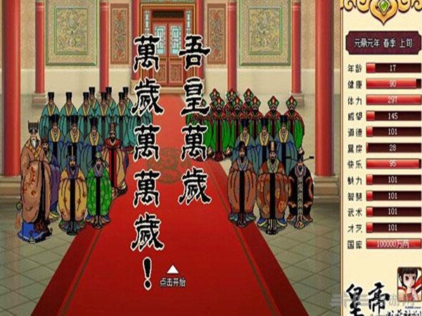 皇帝成长计划后宫无敌版截图3