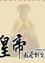 皇帝成长计划后宫无敌版中文硬盘版