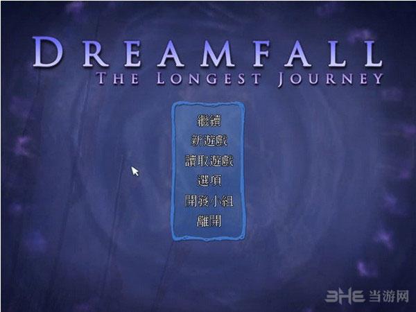 梦陨:无尽的旅程2截图0