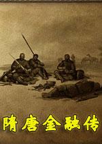 骑马与砍杀:隋唐金融传中文mod整合版