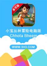 小宝丛林冒险电脑版(Chhota Bheem)安卓破解修改金币版v1.0.27