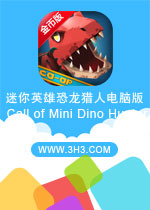 ����Ӣ�ۿ������˵��԰�(Call of Mini Dino Hunter)��׿�ƽ��޸����޽�Ұ�v3.1.6