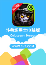 斗兽场勇士电脑版(Colosseum Heroes)安卓修改破解金币版v1.0.1