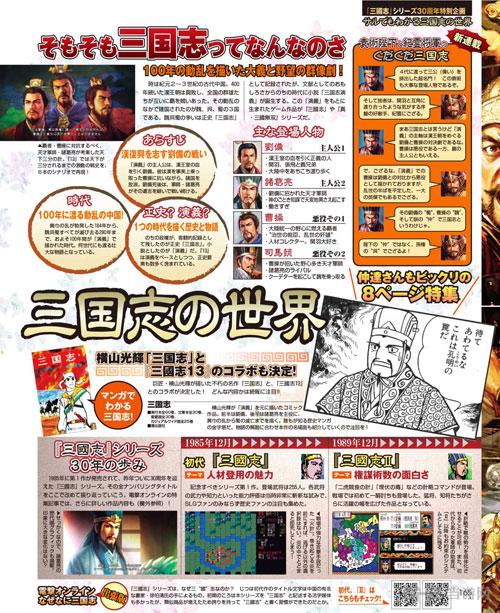 三国志13扫描图2