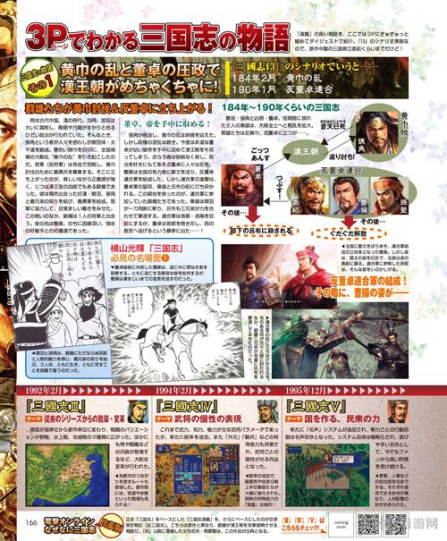 三国志13扫描图3