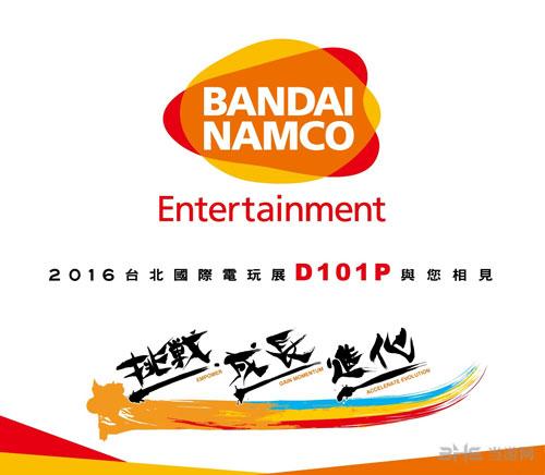 台北电玩展2016