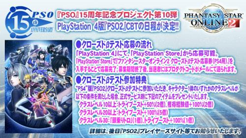梦幻之星Online2配图3