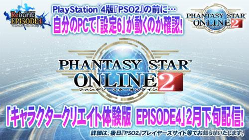 梦幻之星Online2配图5