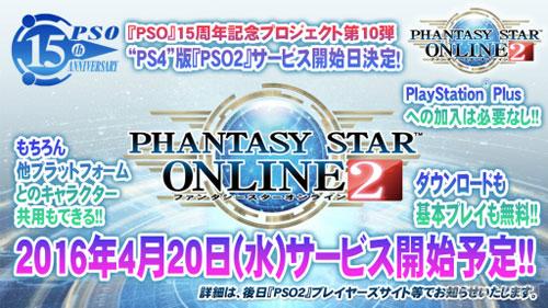 梦幻之星Online2配图1