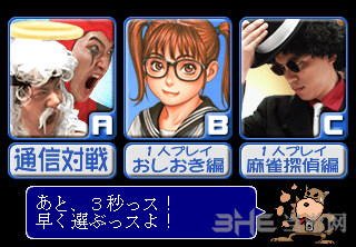 彩京美女对战麻雀4进化截图1