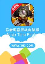 忍者海盗混战电脑版(Ninja Time Pirates)安卓破解修改金币版v1.0.0