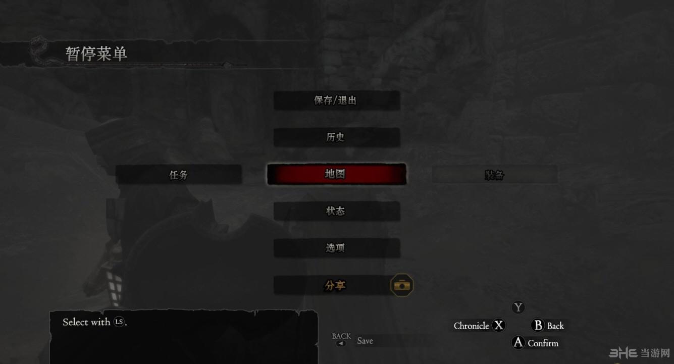 龙之信条:黑暗觉者简体中文汉化补丁截图2