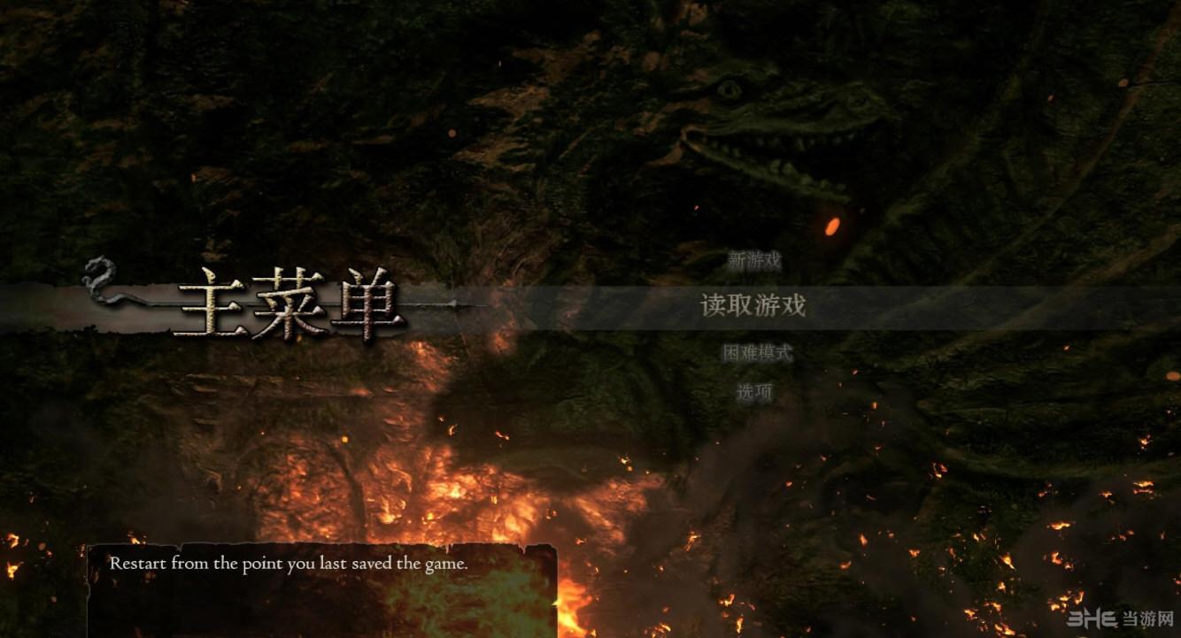 龙之信条:黑暗觉者简体中文汉化补丁截图1