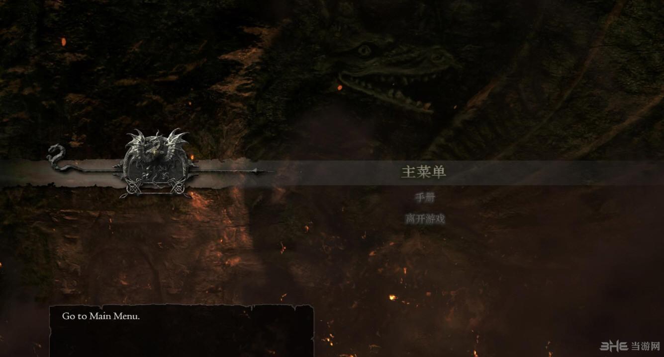 龙之信条:黑暗觉者简体中文汉化补丁截图0
