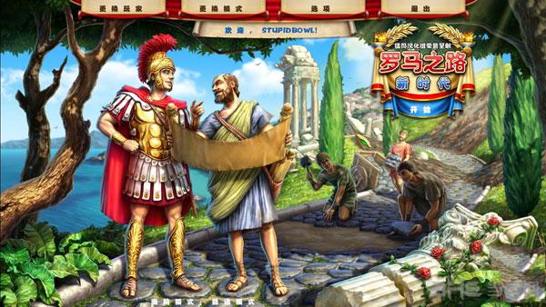 罗马之路4截图0