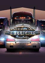 美国卡车模拟(American Truck Simulator)中文破解版v1.1.1.3s
