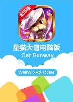 星猫大道电脑版(Cat Runway)安卓无限金币版