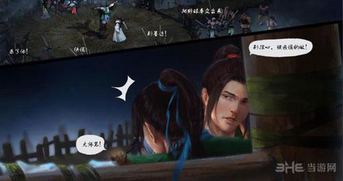 洛川群侠传配图5