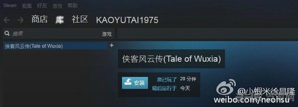 侠客风云传steam版2