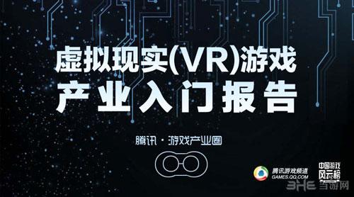 2015虚拟现实(VR)游戏产业入门报告配图1