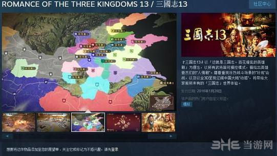 三国志131