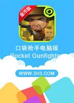 口袋枪手电脑版(Pocket Gunfighters)安卓破解金币版v1.0.3