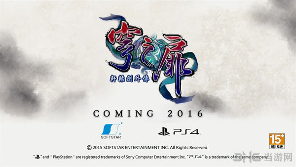 轩辕剑外传穹之扉PS4版1