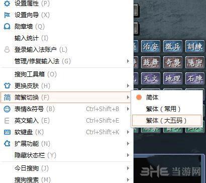 三国志13游戏Windown10系统不能取中文名字解决办法1
