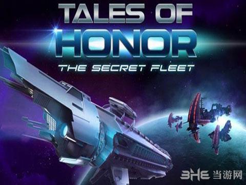 荣誉故事秘密舰队电脑版截图0
